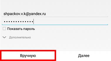 Настройка Яндекс