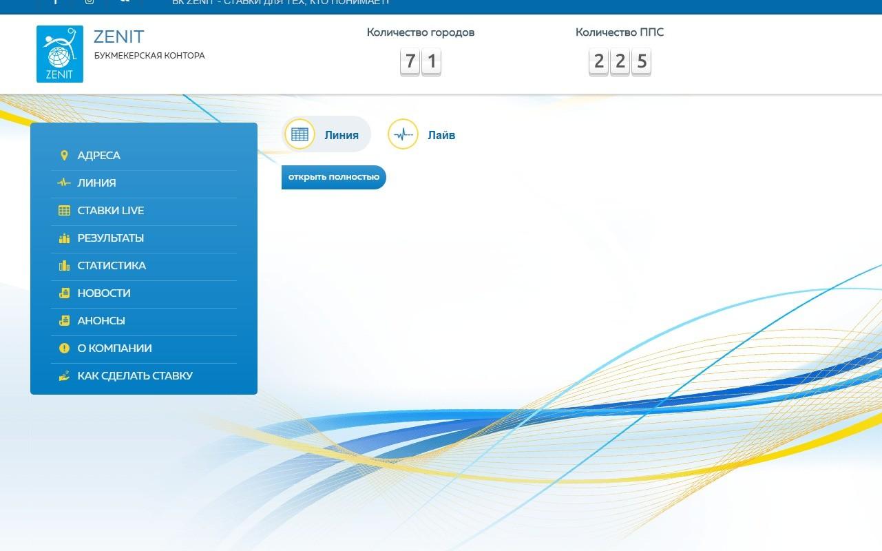 Букмекерская контора Зент получила новый сайт