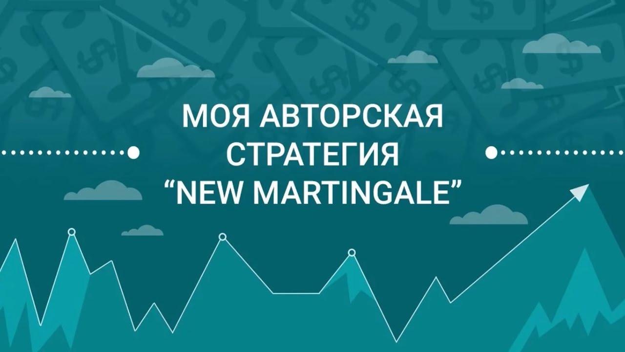 Стратегия торговли New Martingale от Николая Кокаря