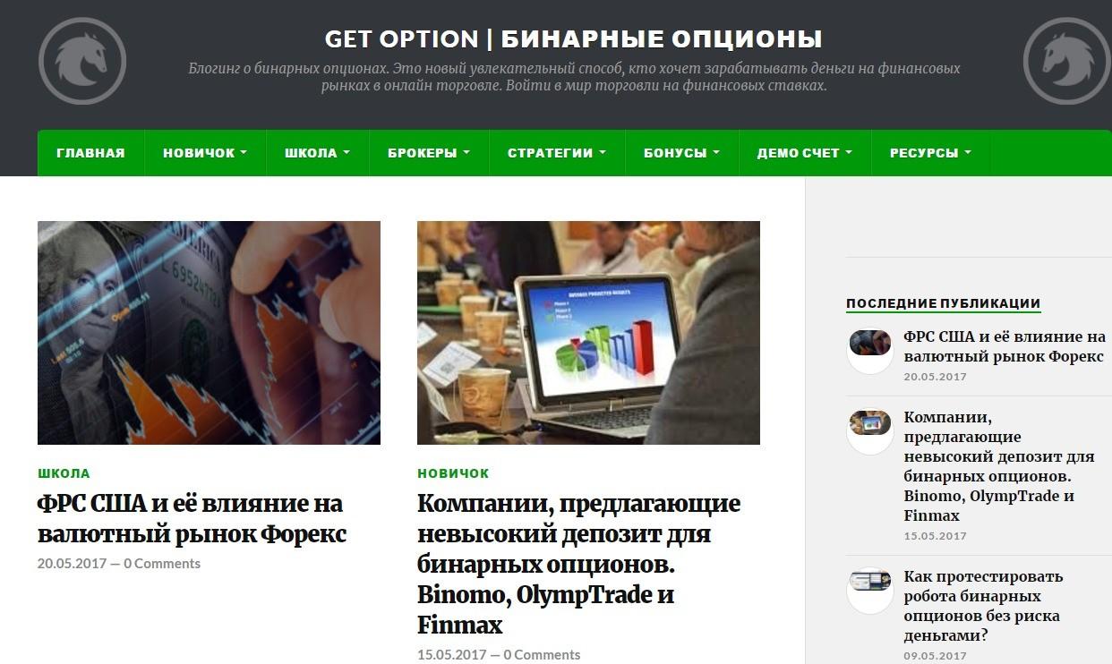 Get Option – полезный справочник для трейдера бинарными опционами