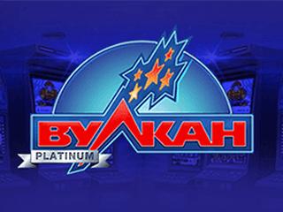 Лучший игровой автомат для заработка на сайте Вулкан Platinum