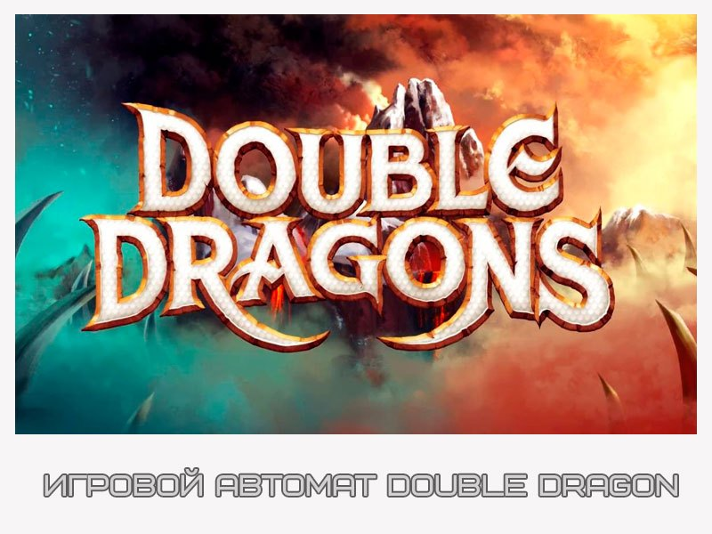 Графические элементы аппарата Double Dragons с Вулкана