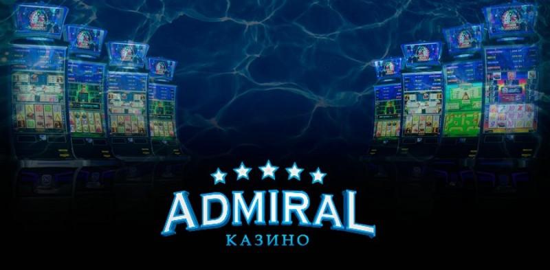 Дизайн и функционал популярного игрового клуба Адмирал