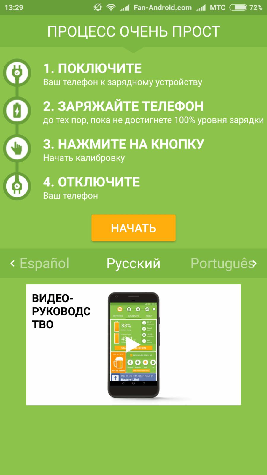 kalibrovka batarei android programmy metody root prava